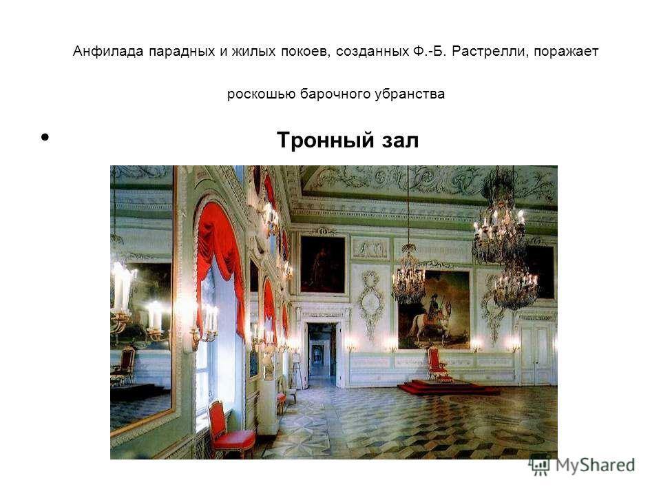 Анфилада парадных и жилых покоев, созданных Ф.-Б. Растрелли, поражает роскошью барочного убранства Тронный зал