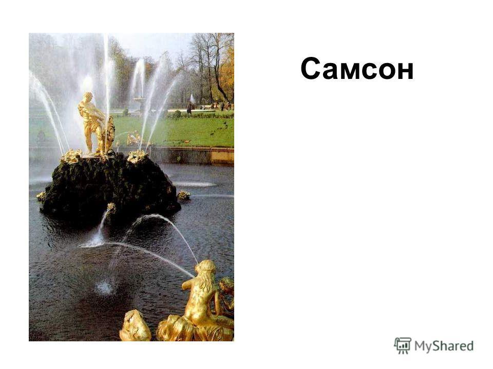 Самсон