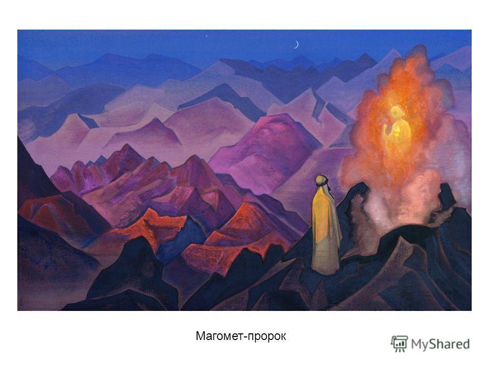 Магомет-пророк