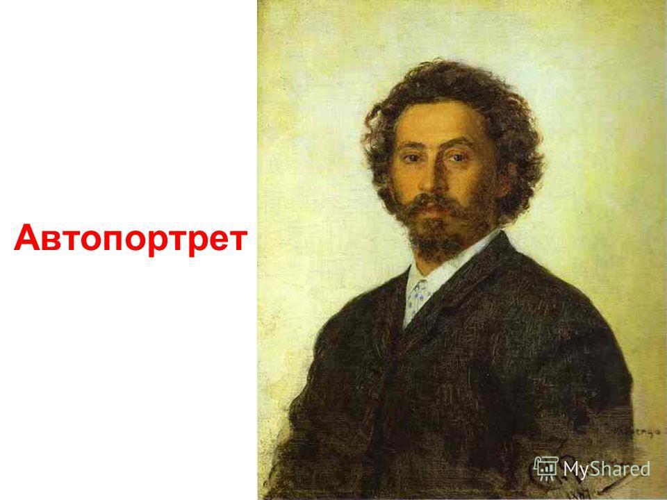 Илья Ефимович РЕПИН (1844-1930) Передвижник. Портретист. Исторические сюжеты