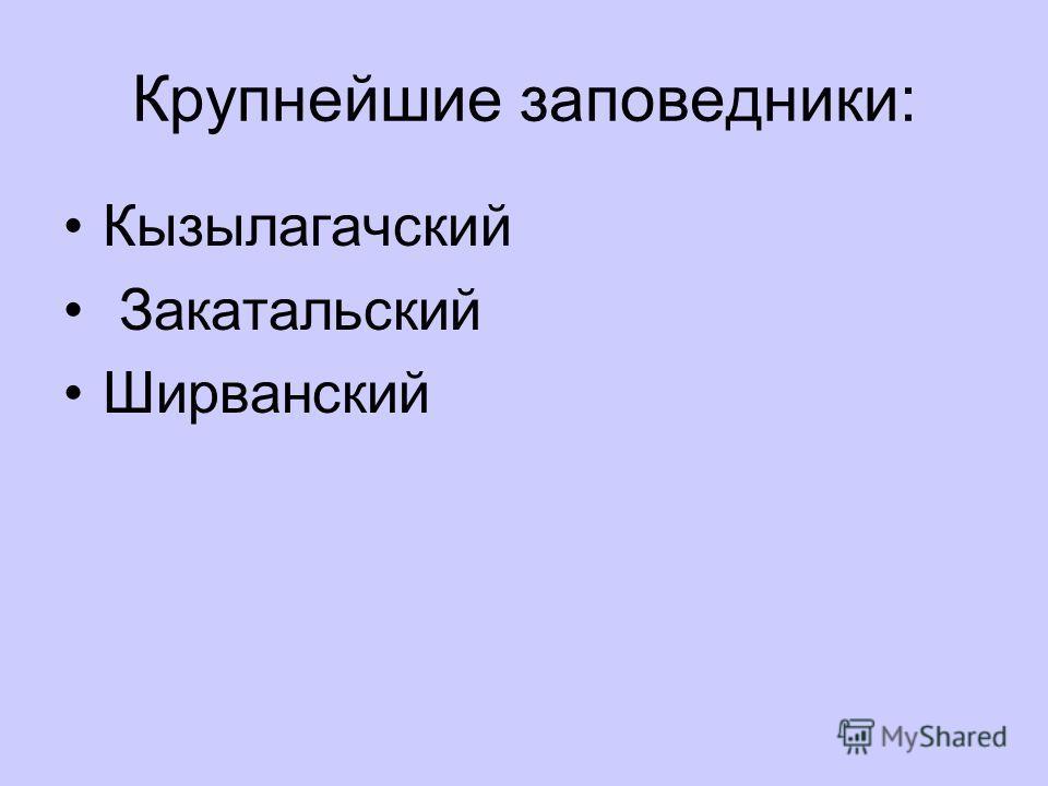 Крупнейшие заповедники: Кызылагачский Закатальский Ширванский
