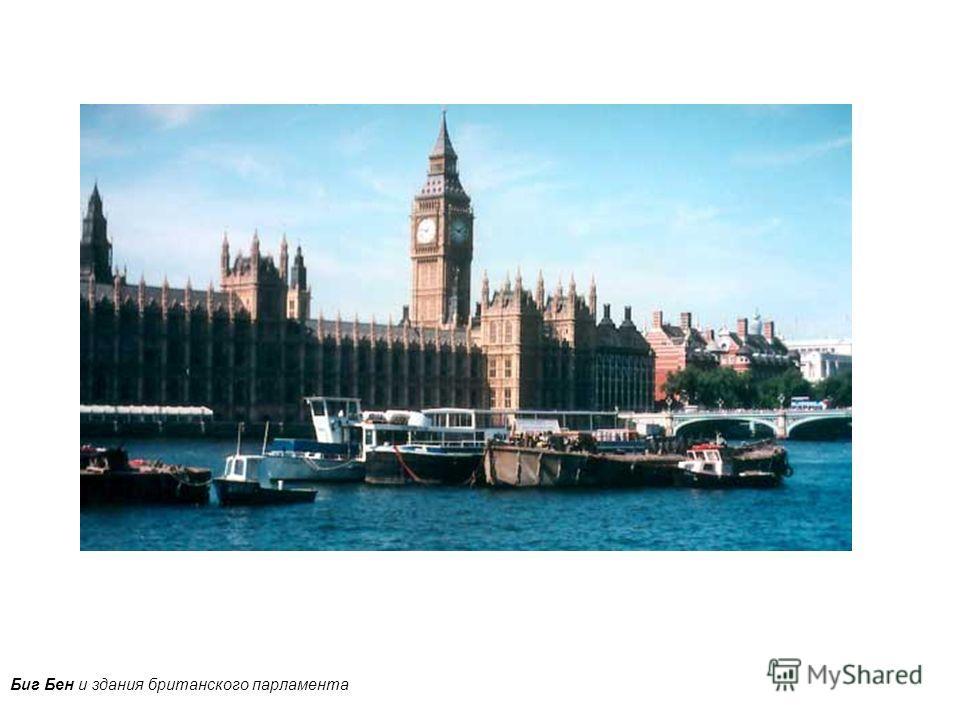 Биг Бен и здания британского парламента