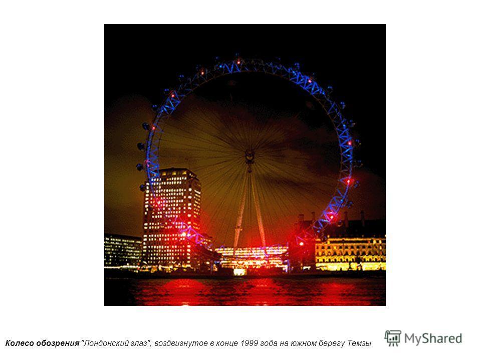 Колесо обозрения Лондонский глаз, воздвигнутое в конце 1999 года на южном берегу Темзы