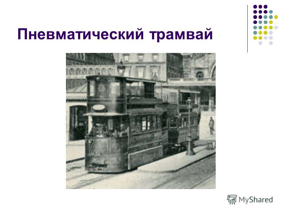Пневматический трамвай