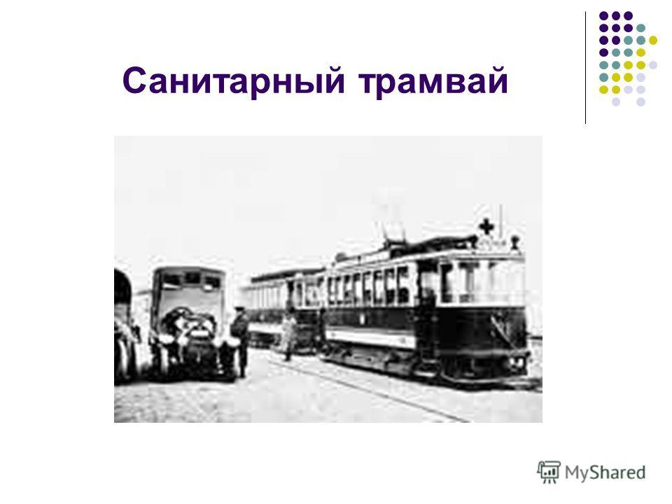 Санитарный трамвай
