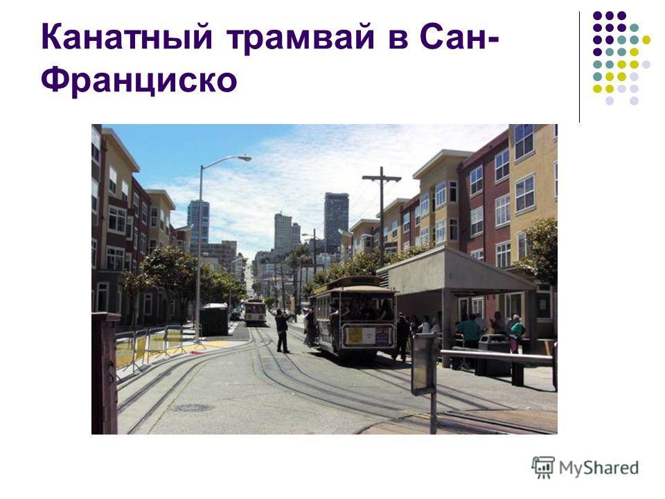 Канатный трамвай в Сан- Франциско