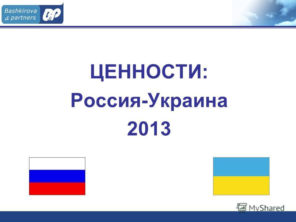 1 ЦЕННОСТИ: Россия-Украина 2013