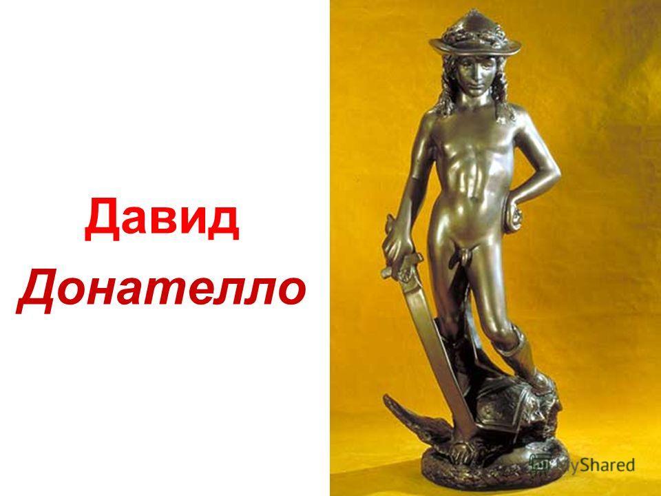 Венера Милосская, знаменитая мраморная статуя Афродиты, найденная в 1820 на острове Мелос