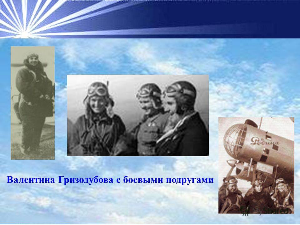 Валентина Гризодубова с боевыми подругами