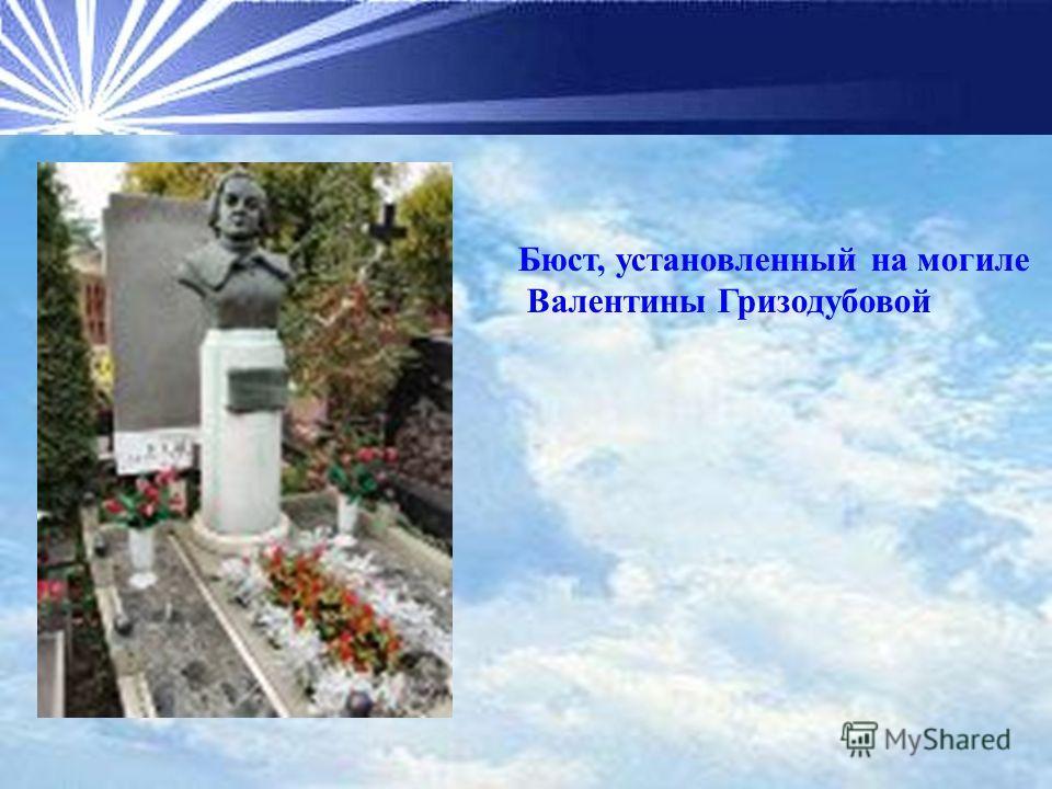 Бюст, установленный на могиле Валентины Гризодубовой