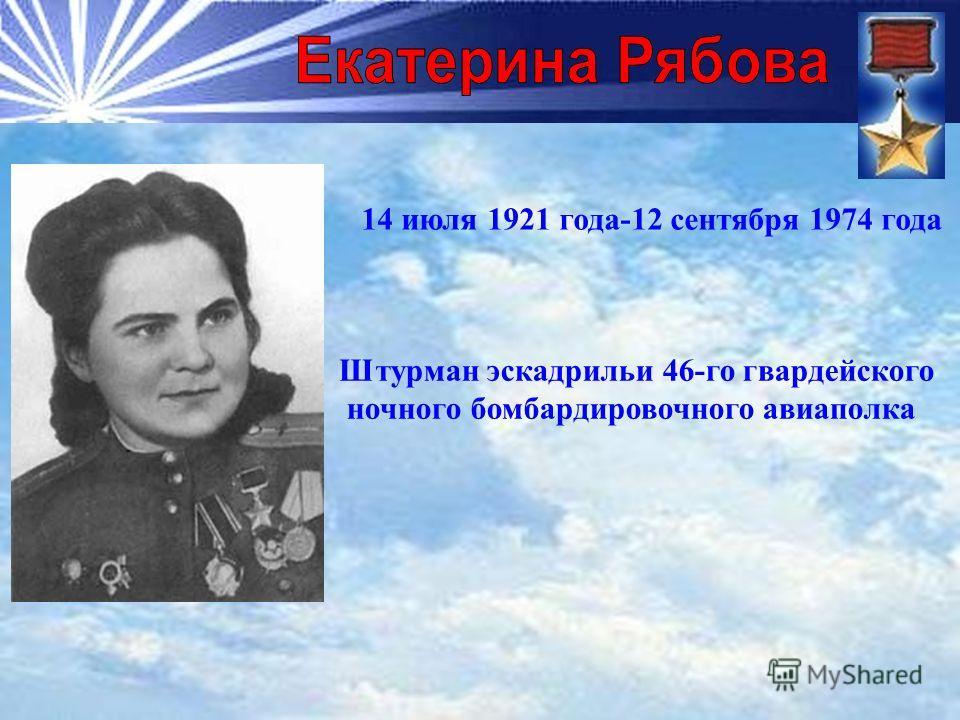 14 июля 1921 года-12 сентября 1974 года Штурман эскадрильи 46-го гвардейского ночного бомбардировочного авиаполка