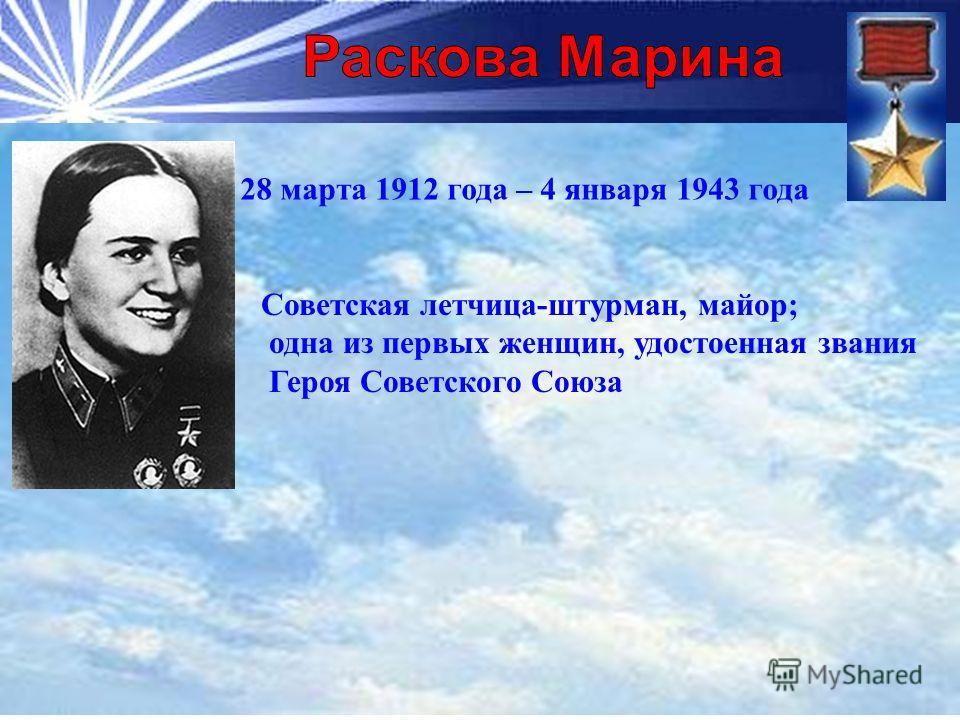28 марта 1912 года – 4 января 1943 года Советская летчица-штурман, майор; одна из первых женщин, удостоенная звания Героя Советского Союза