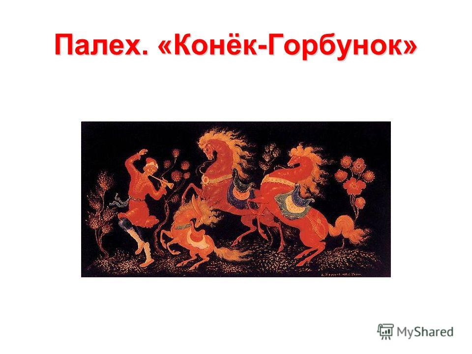 Палех. «Конёк-Горбунок»