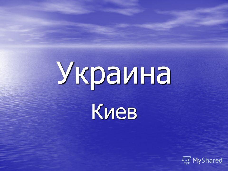 Украина Киев