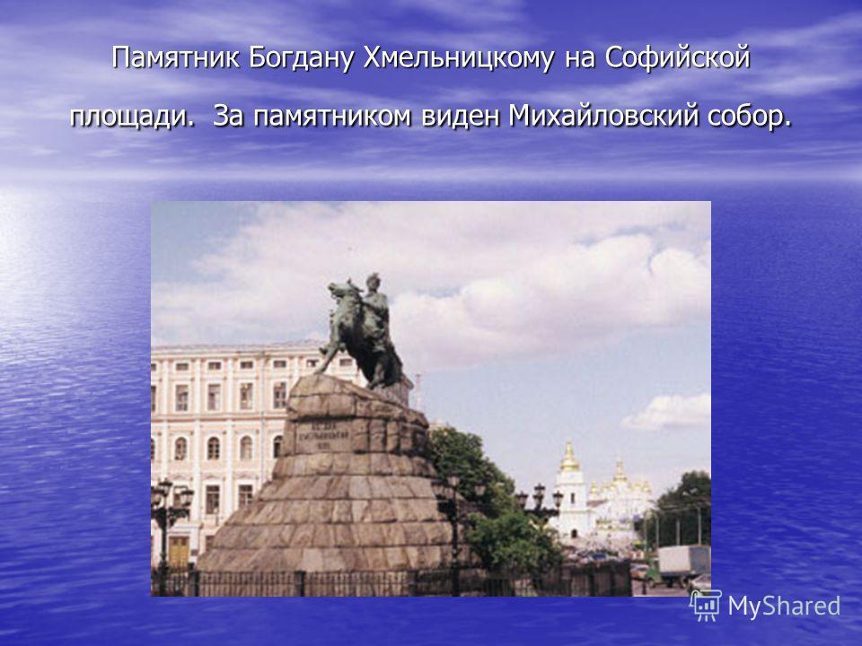 Памятник Богдану Хмельницкому на Софийской площади. За памятником виден Михайловский собор.