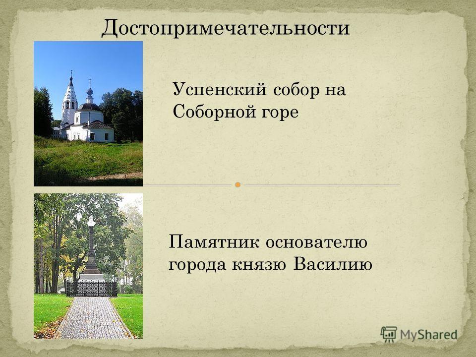 Успенский собор на Соборной горе Памятник основателю города князю Василию Достопримечательности