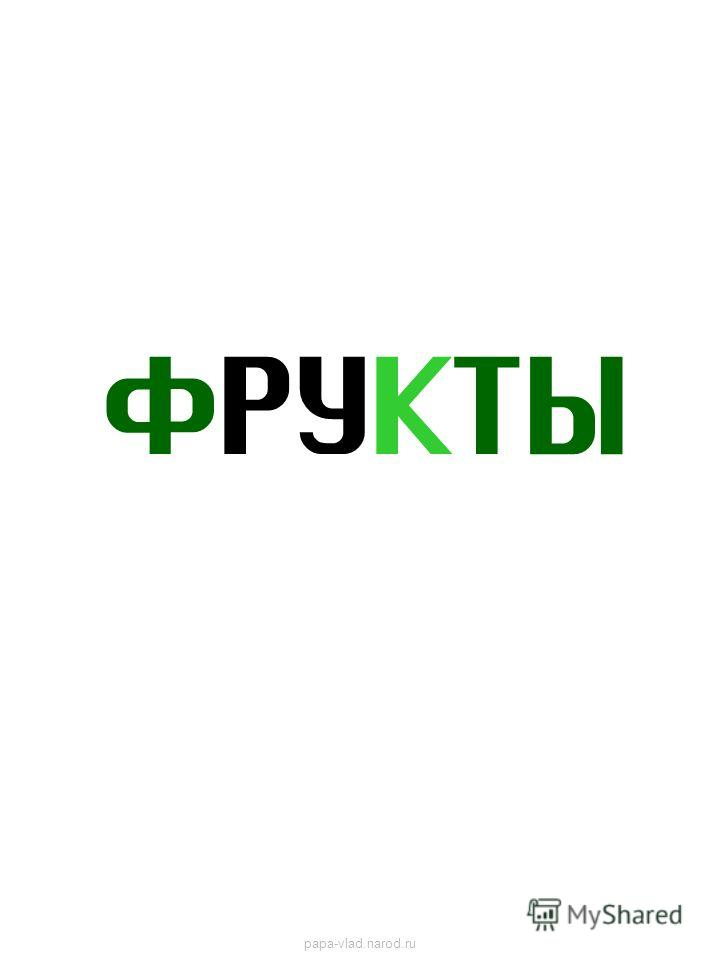 ФРУКТЫ Фрукты papa-vlad.narod.ru
