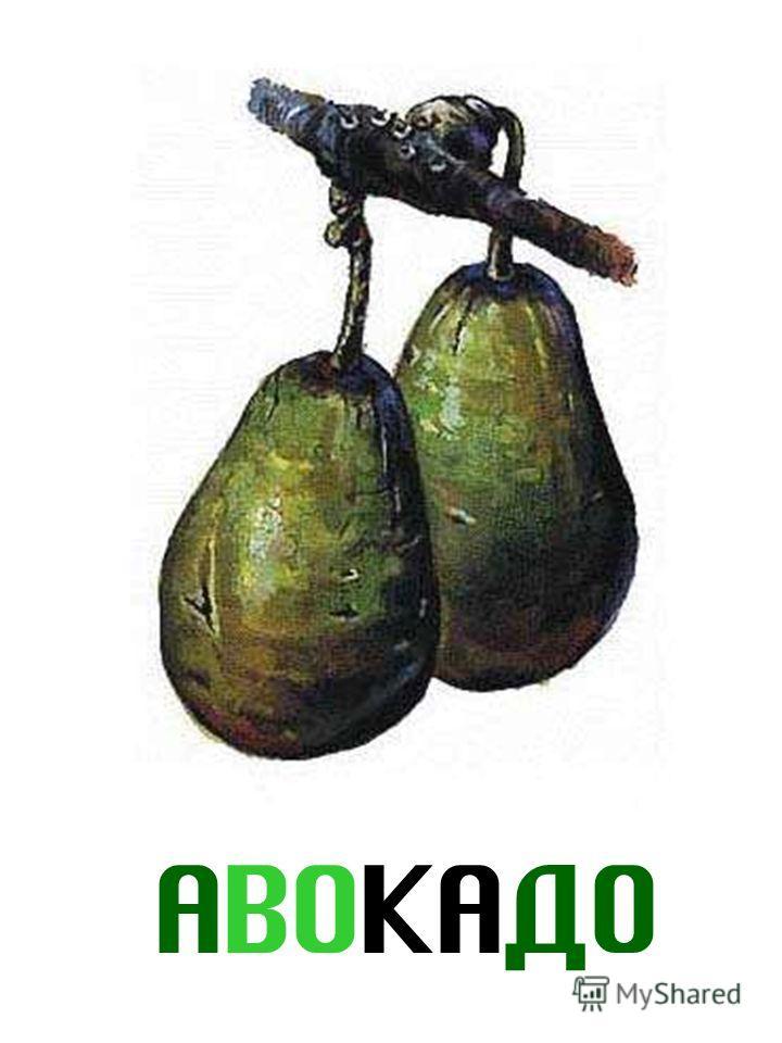 АВОКАДО Авокадо
