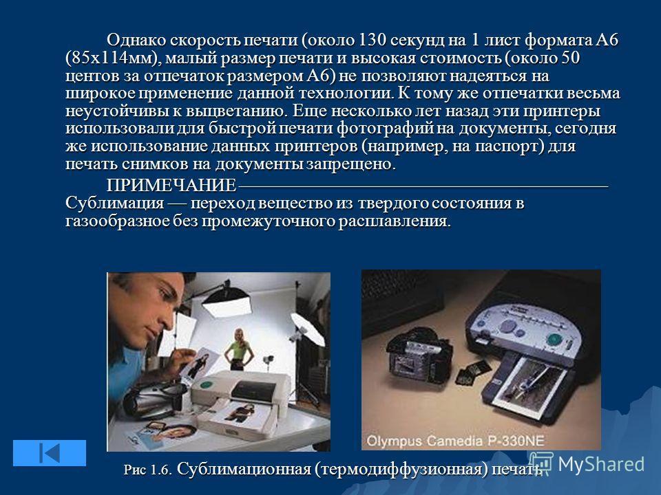 Однако скорость печати (около 130 секунд на 1 лист формата А6 (85 х 114 мм), малый размер печати и высокая стоимость (около 50 центов за отпечаток размером А6) не позволяют надеяться на широкое применение данной технологии. К тому же отпечатки весьма