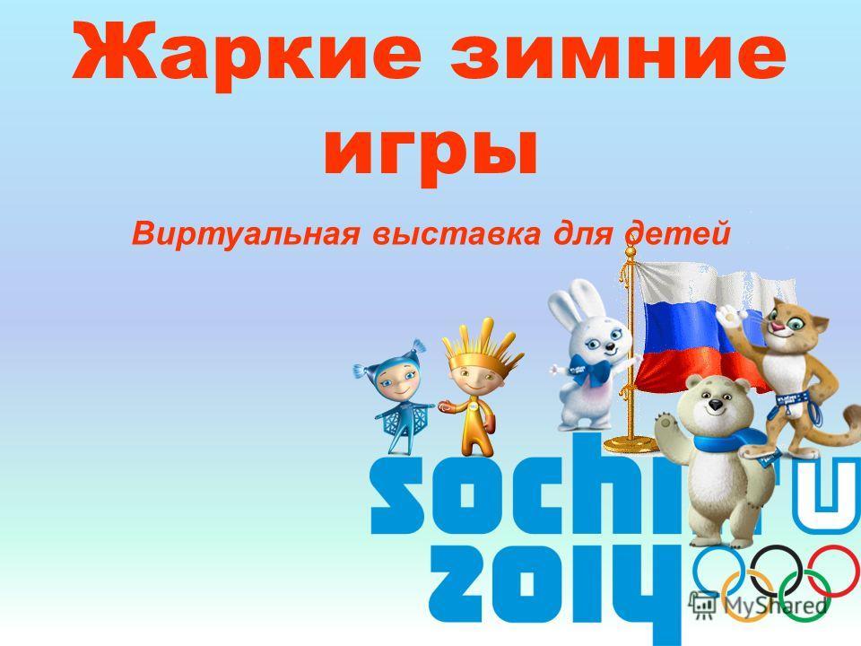Жаркие зимние игры Виртуальная выставка для детей