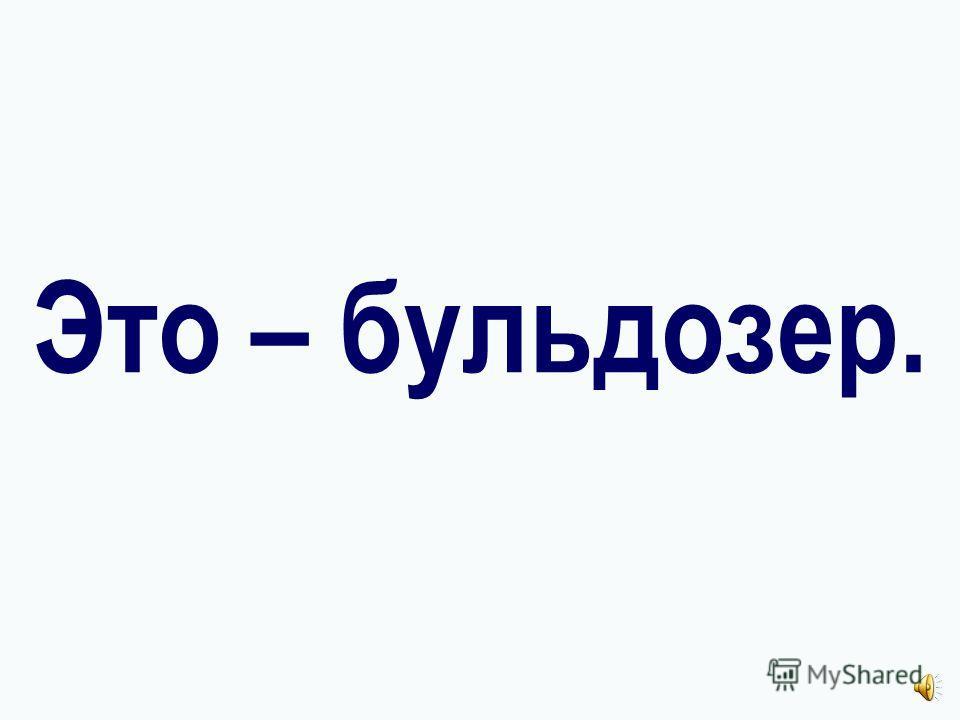 БУЛЬДОЗЕР