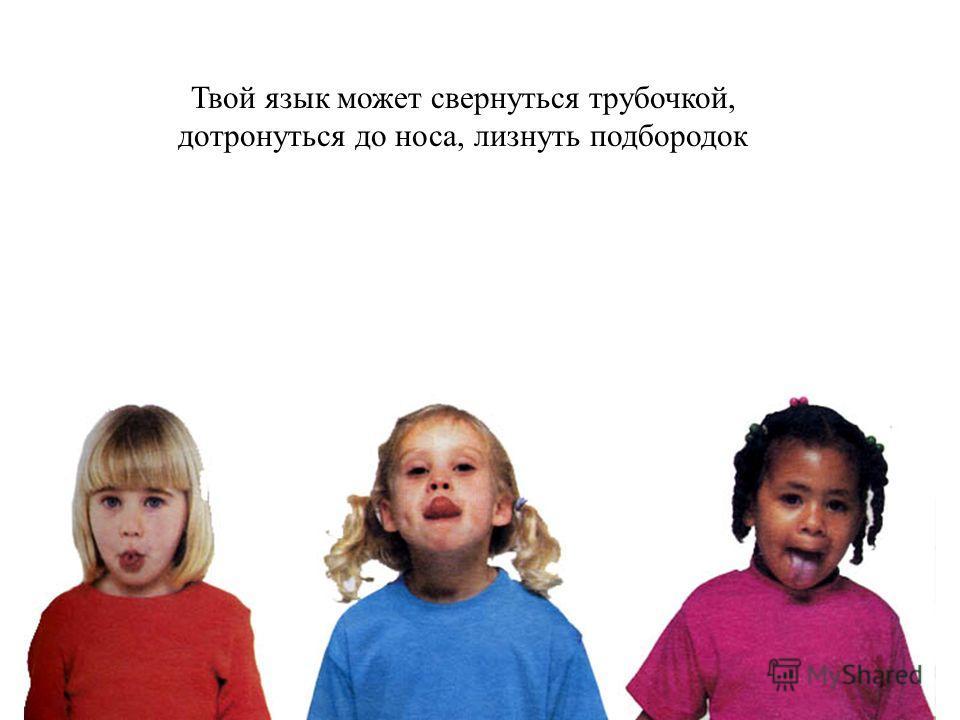 Твой язык – это мышца, которая может чувствовать вкус еды. На языке есть маленькие пупырышки, которые называются вкусовыми сосочками. Вкусовые сосочки определяют, хороша ли еда для тебя.