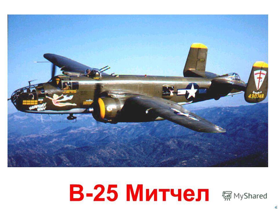 B-24 Либератор