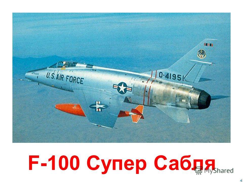 F-86 Сабля