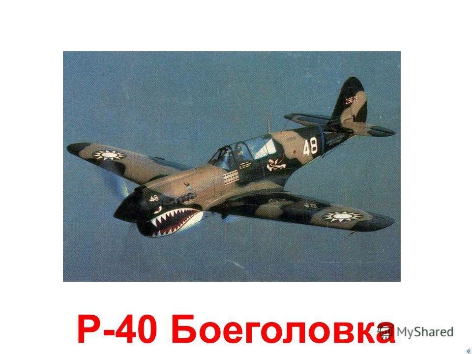 P-38 Молния