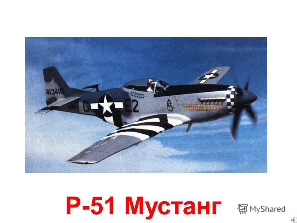P-47 Удар молнии