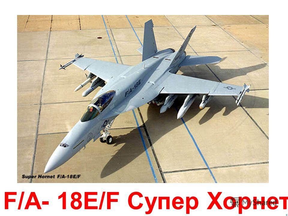 F/A-18 Хорнет