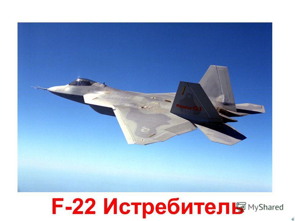 F/A- 18E/F Супер Хорнет