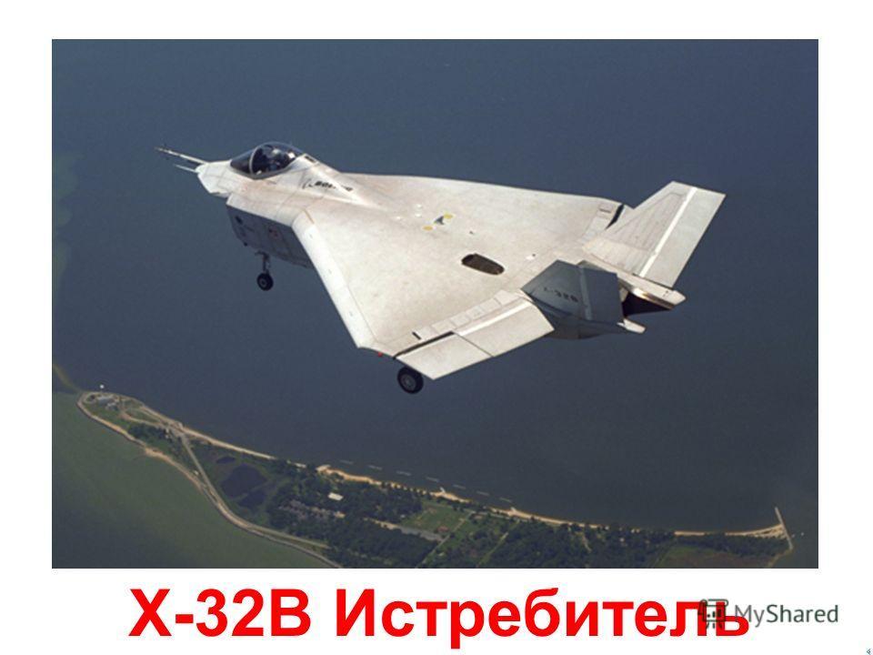F-22 Истребитель