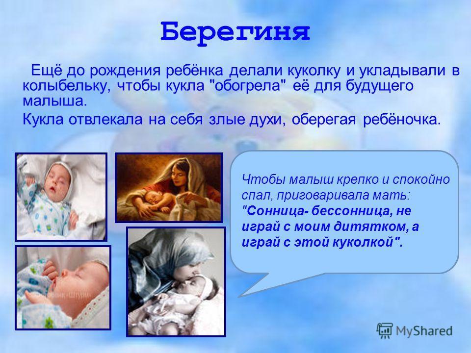 Берегиня Ещё до рождения ребёнка делали куколку и укладывали в колыбельку, чтобы кукла