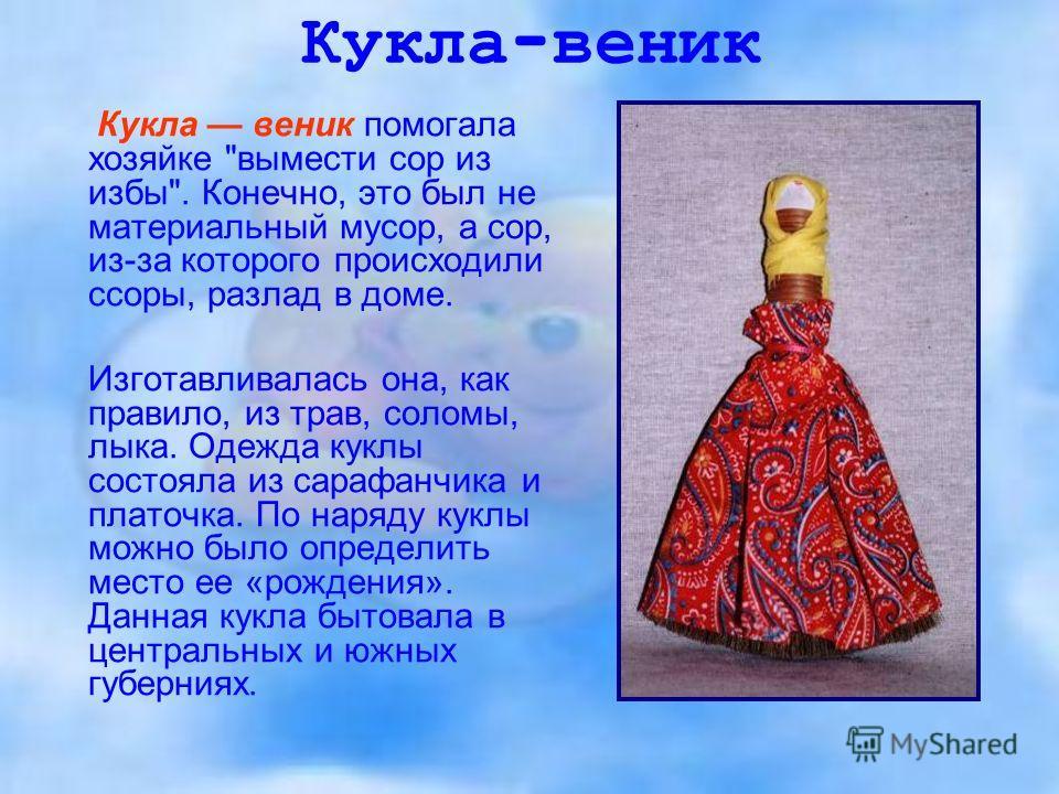 Кукла-веник Кукла веник помогала хозяйке