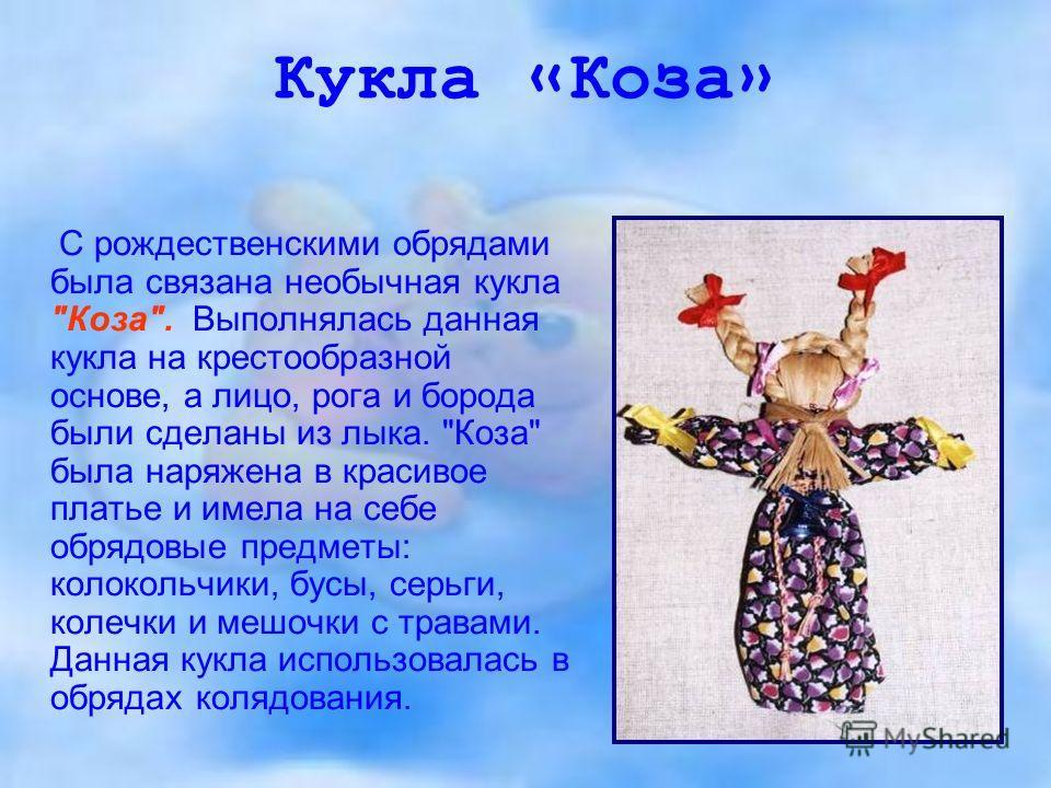 Кукла «Коза» С рождественскими обрядами была связана необычная кукла