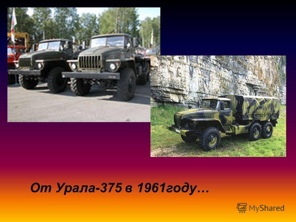 От Урала-375 в 1961 году…