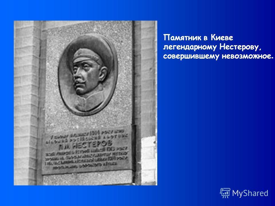Памятник в Киеве легендарному Нестерову, совершившему невозможное.