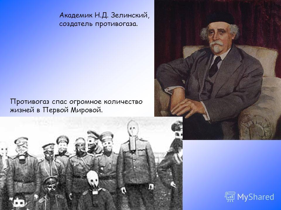 Академик Н.Д. Зелинский, создатель противогаза. Противогаз спас огромное количество жизней в Первой Мировой.