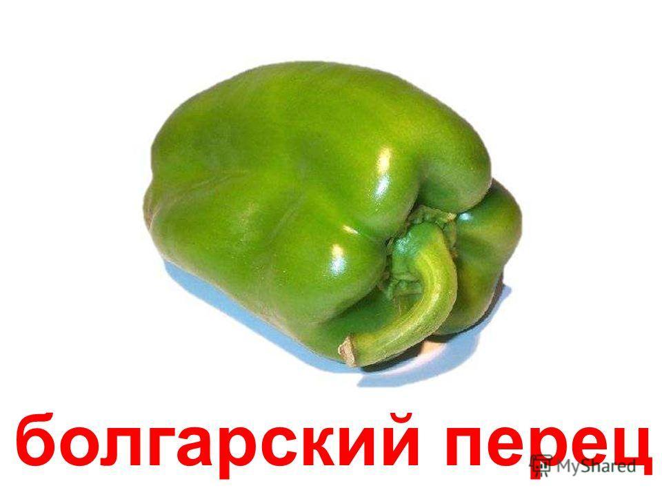 помидоры Помидоры