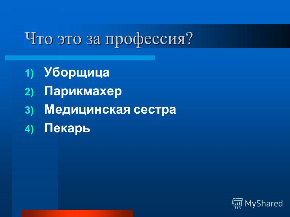 Что это за профессия? 1) Уборщица 2) Парикмахер 3) Медицинская сестра 4) Пекарь