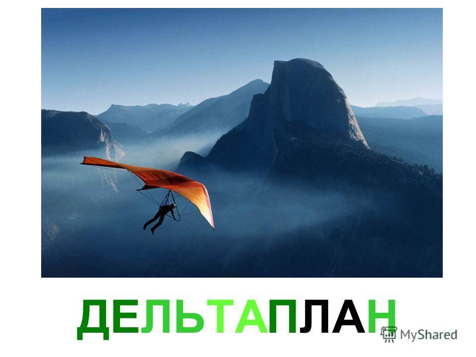 ДЕЛЬТАПЛАН
