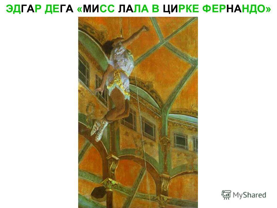 ЭДГАР ДЕГА «МИСС ЛАЛА В ЦИРКЕ ФЕРНАНДО»
