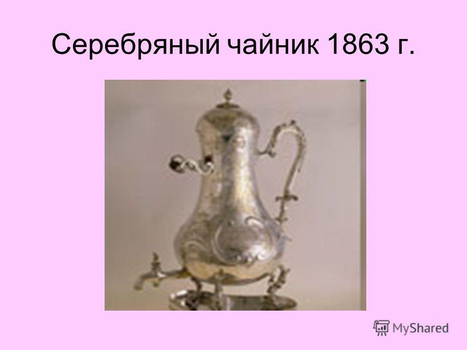 Серебряный чайник 1863 г.
