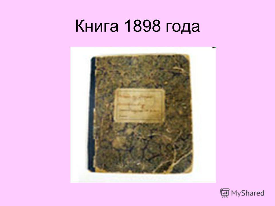 Книга 1898 года