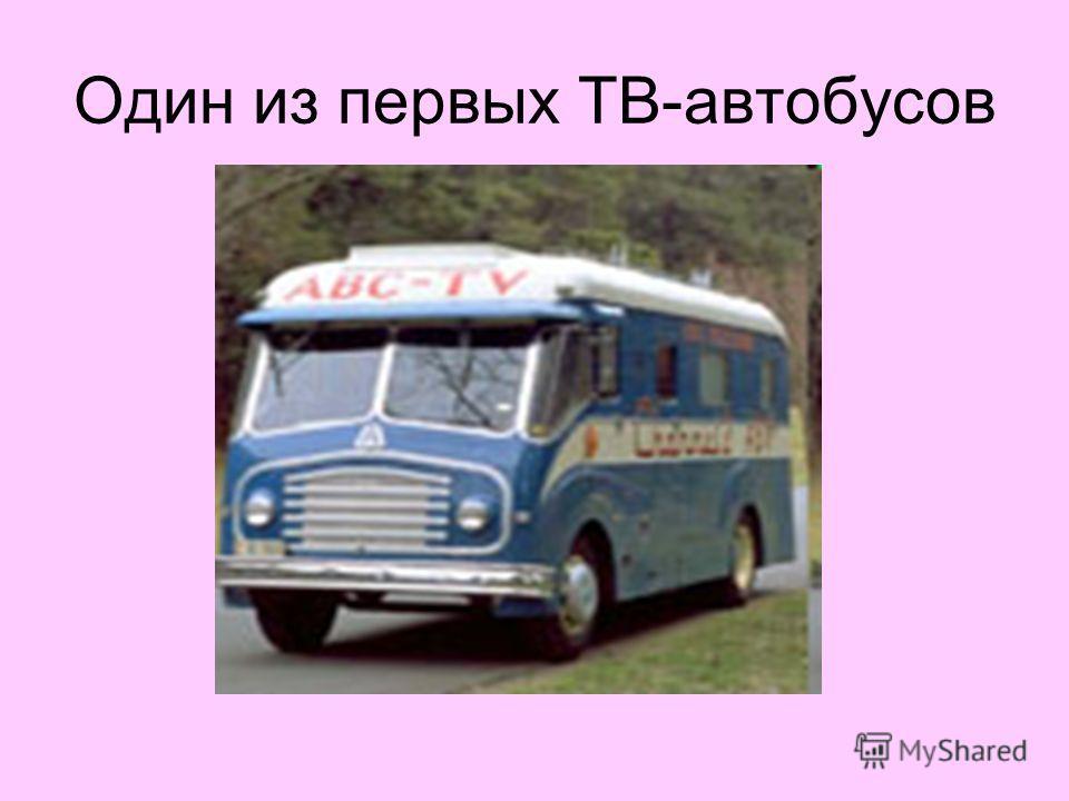 Один из первых ТВ-автобусов