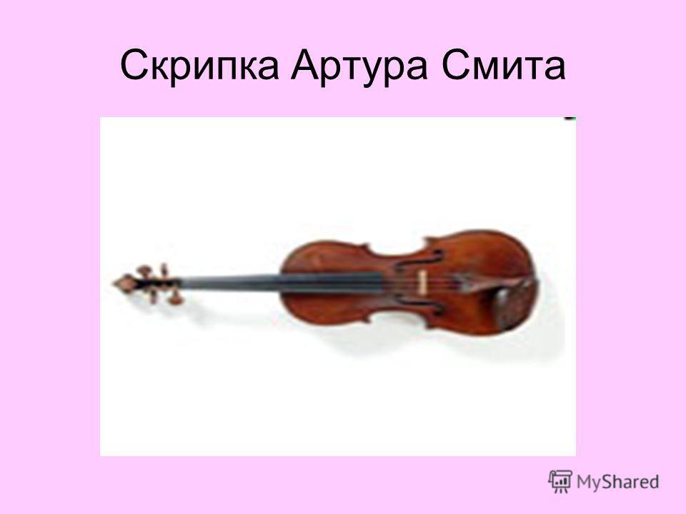 Скрипка Артура Смита