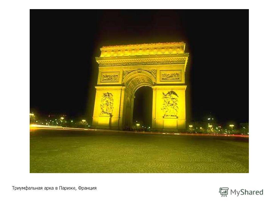 Триумфальная арка в Париже, Франция