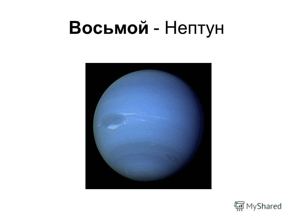 Семь – Уран,