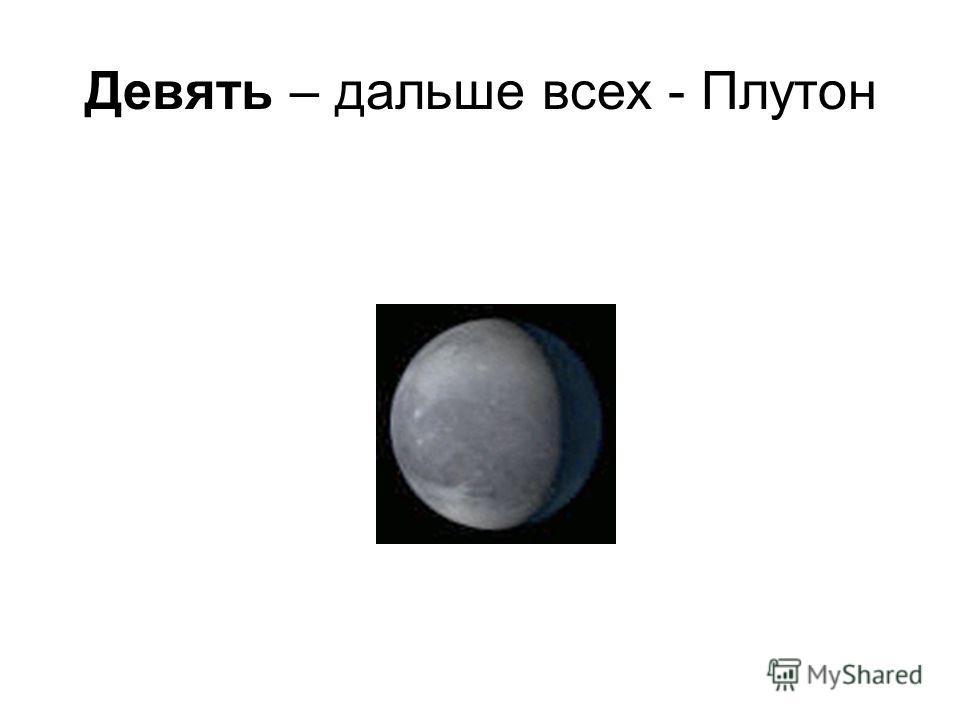 Восьмой - Нептун